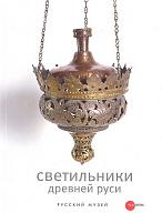 Lamps and Lighting Fixtures of Old Russia from the Russian Museum Collection